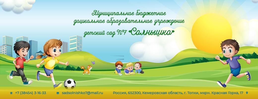 "МБДОУ д/с №7 ""Солнышко"""